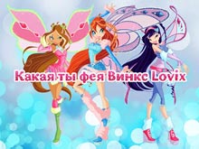What are you a fairy Winx Lovix?